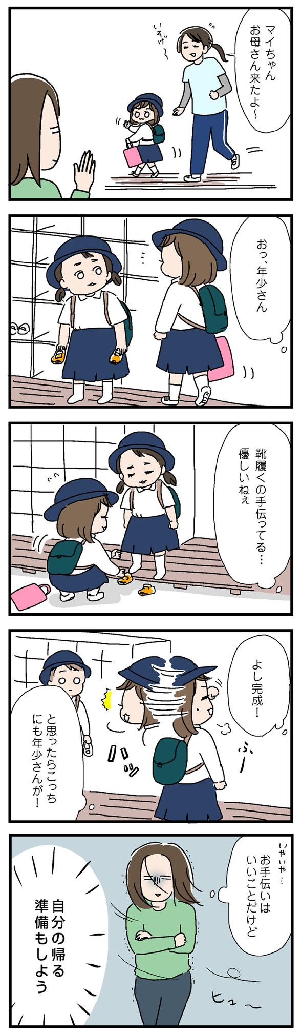 icchomae784_01
