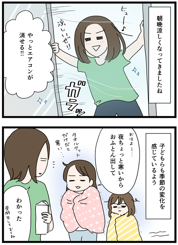 icchomae1101_01