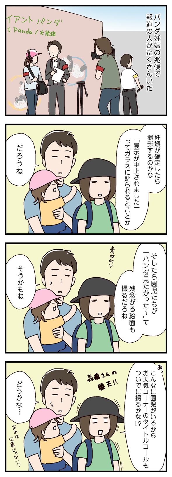 icchomae338_01