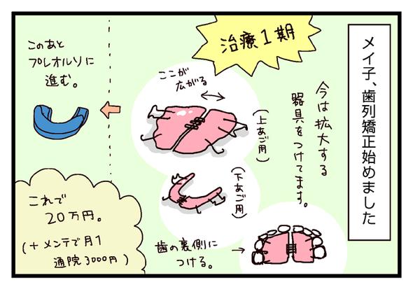icchomae554_01