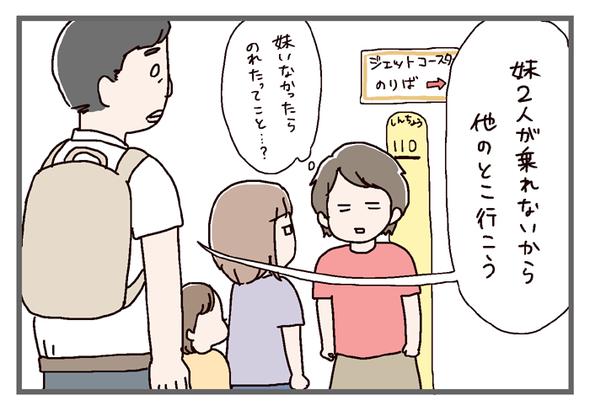 icchomae347_03