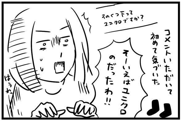 icchomae296_04