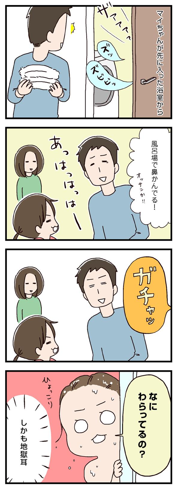 icchomae633