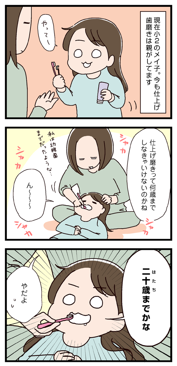 icchomae670_01