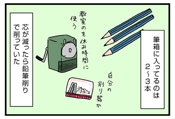 icchomae787_02