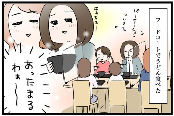 icchomae1109_01