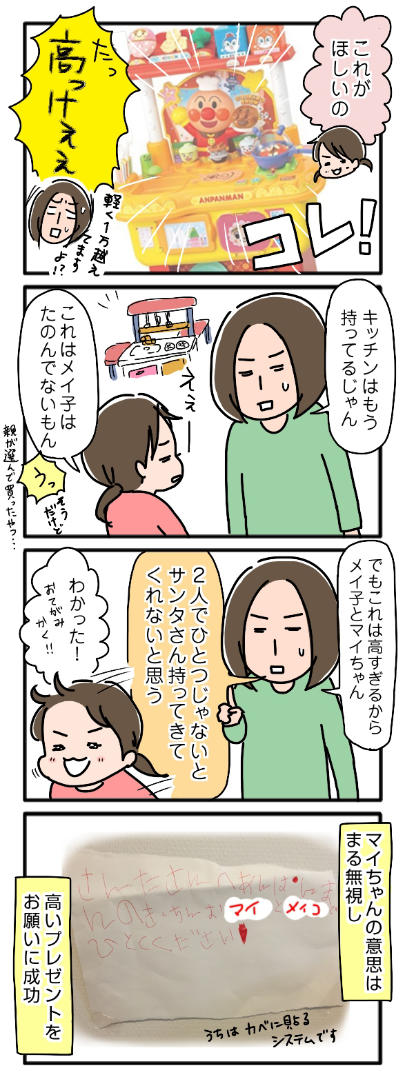 icchomae11-12