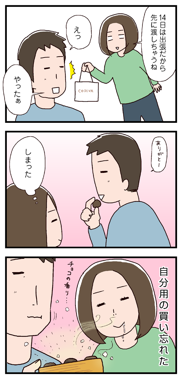 icchomae298_02