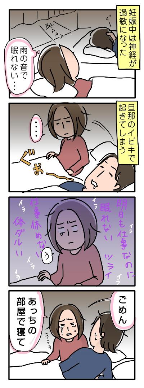 姉ちゃんは育児中-眠れないと