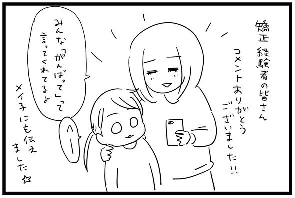 icchomae970_02