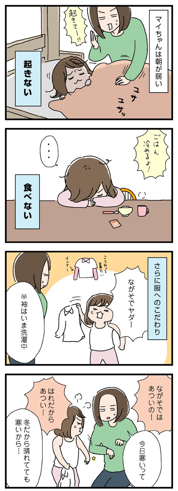 icchomae717_01