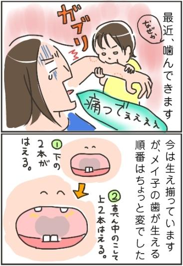 姉ちゃんは育児中-歯01