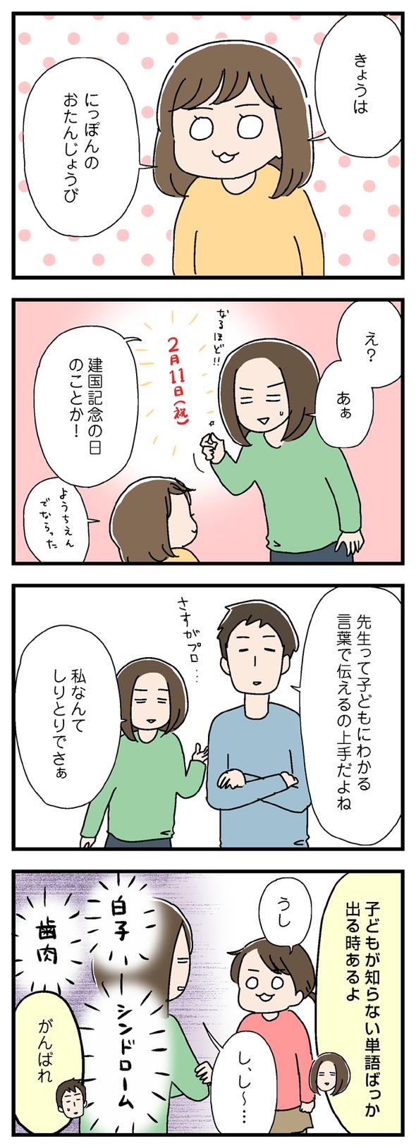 icchomae720