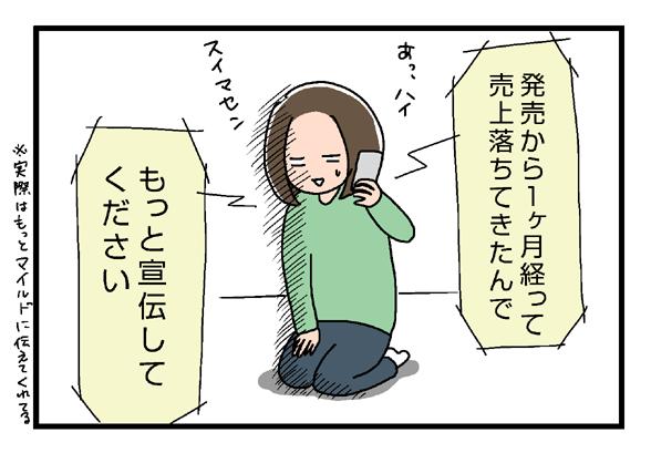 icchomae266_01