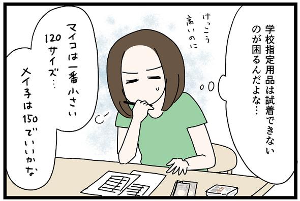 icchomae1252_03