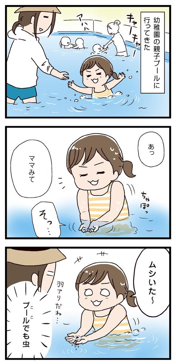 幼稚園のプールでも気になるのはアレ