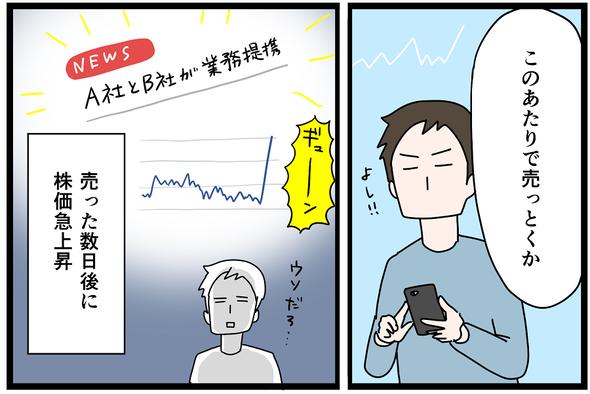 icchomae1007_02