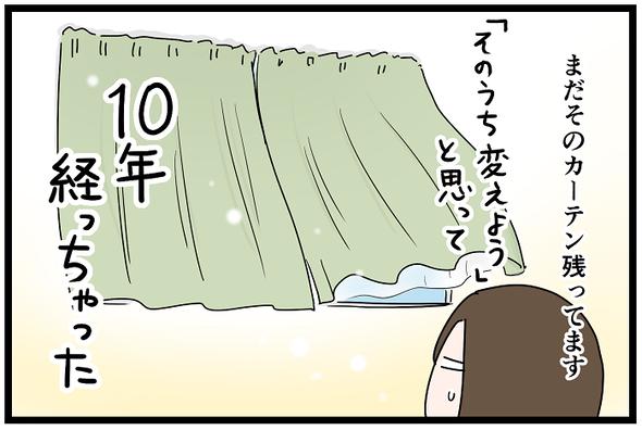 icchomae1229_09