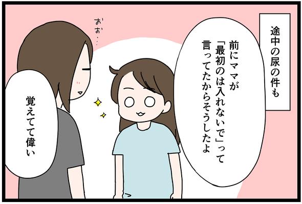 icchomae1055_03