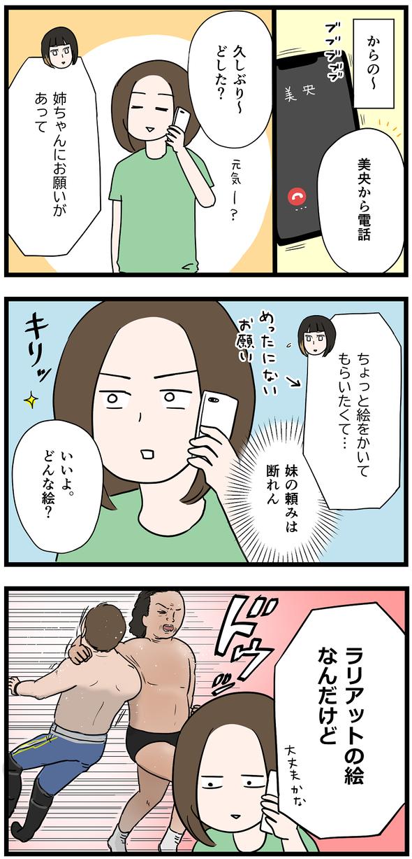 icchomae1076_02