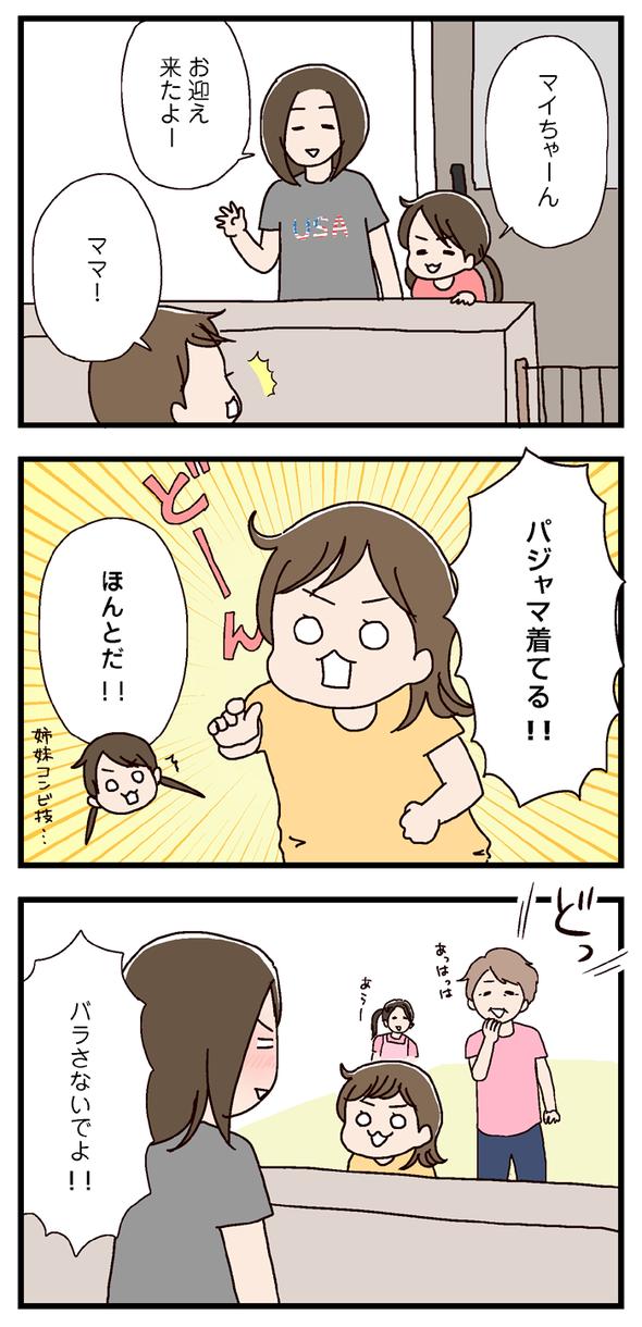icchomae424_02