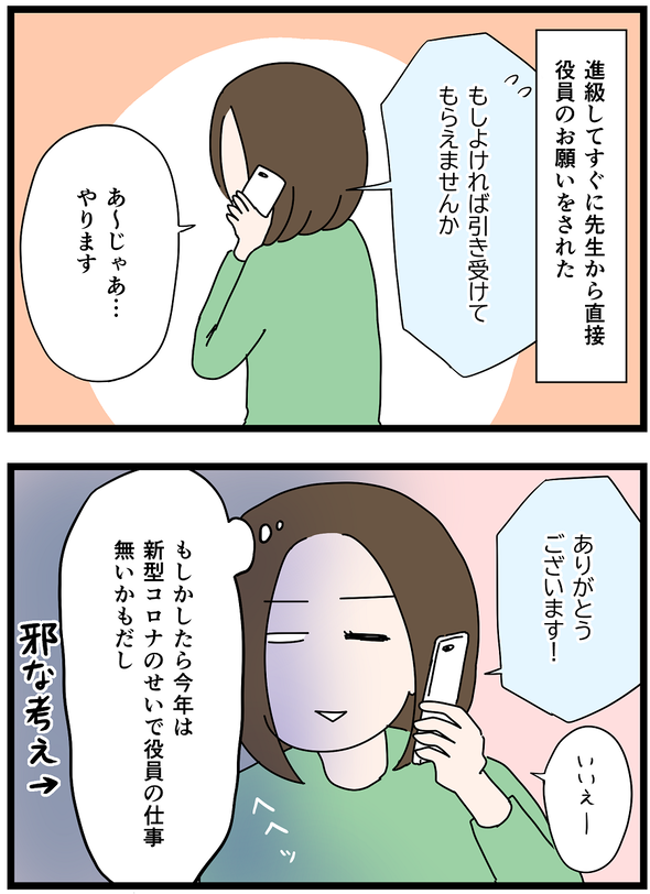 icchomae1042_01