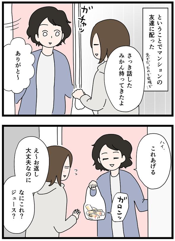 icchomae1149_02