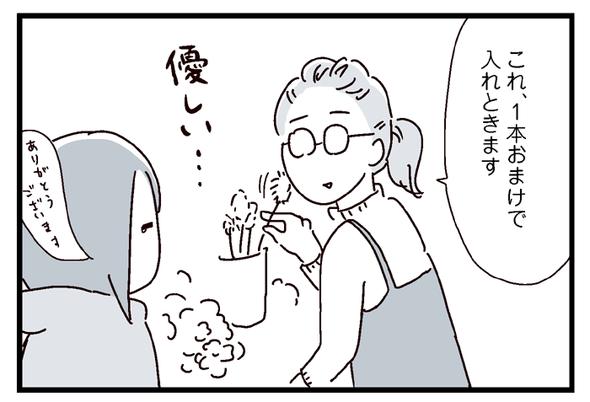 icchomae546_3