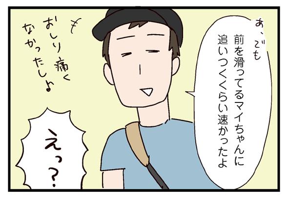 icchomae627-2_05