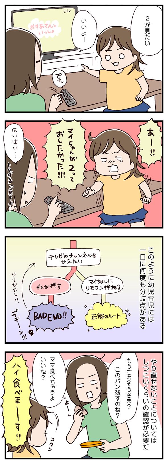 icchomae368_01