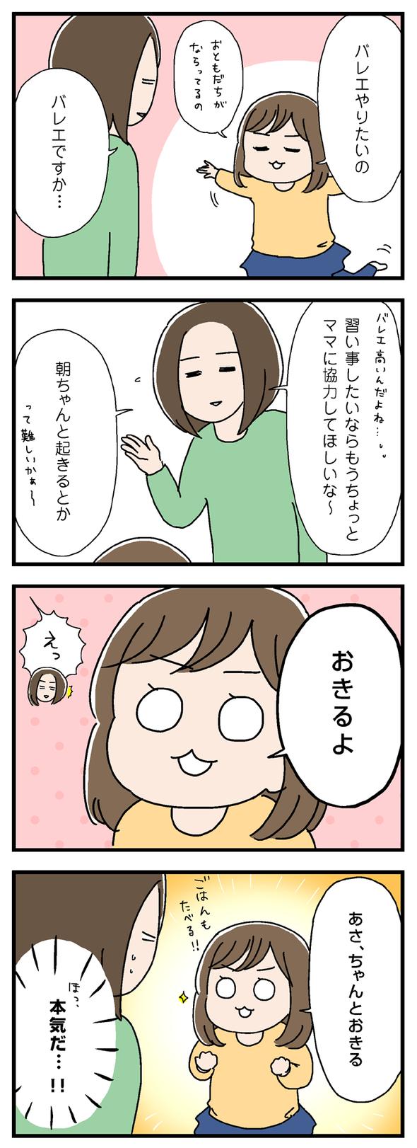 icchomae731_01