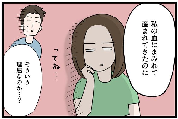 icchomae1094_03