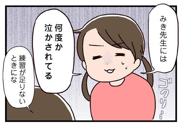 icchomae321_02