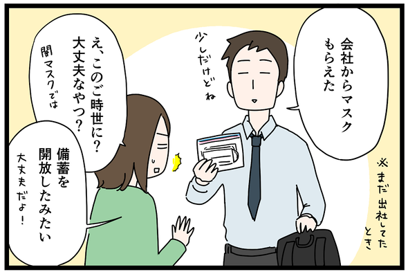 icchomae1013_01
