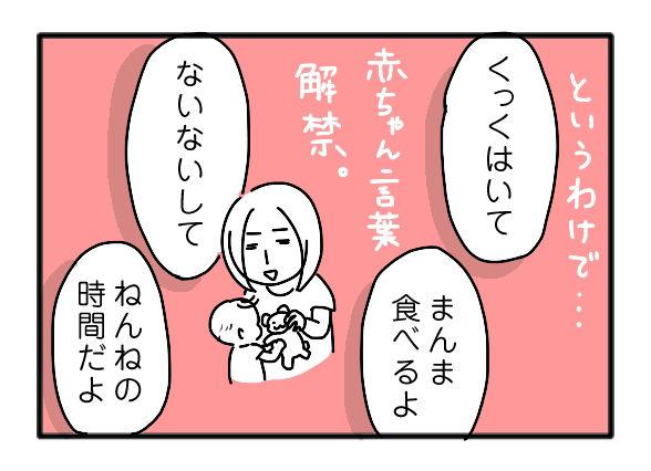 赤ちゃん言葉02