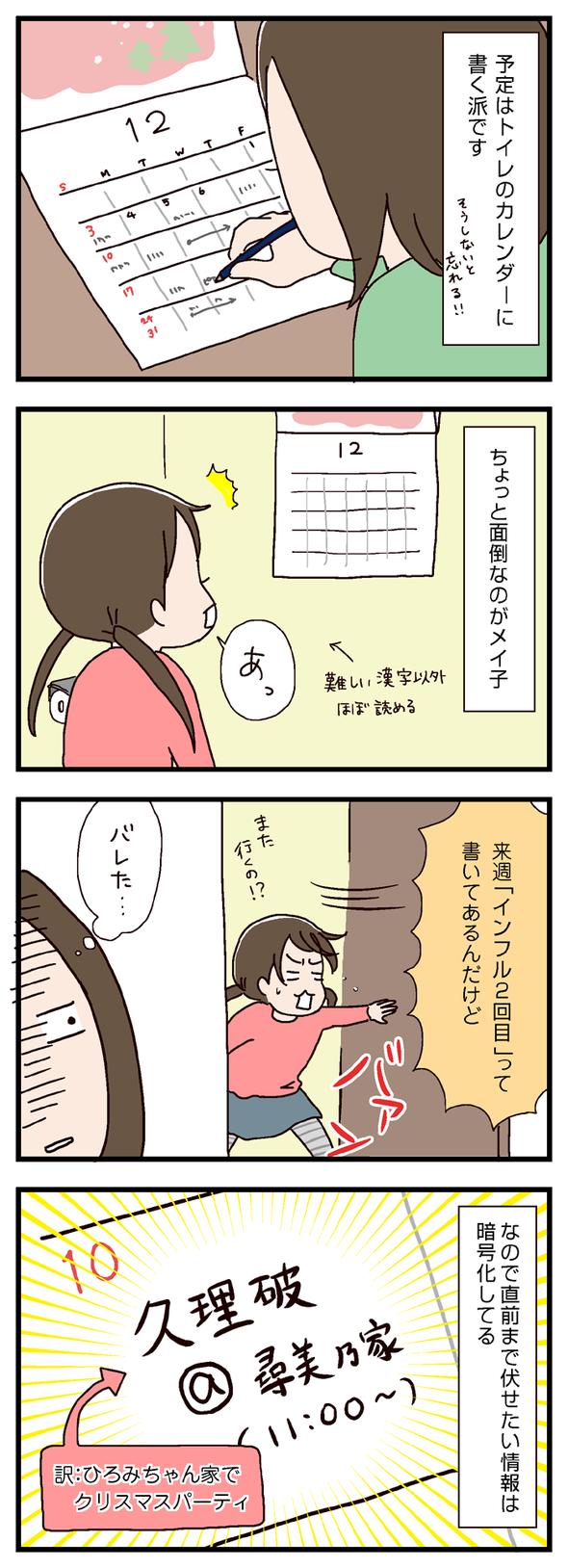 icchomae461