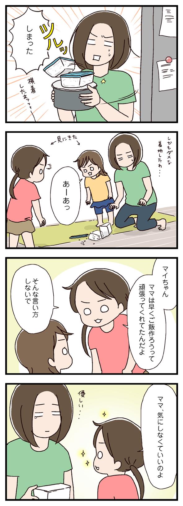 icchomae406_01