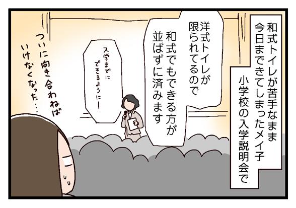 icchomae295_01