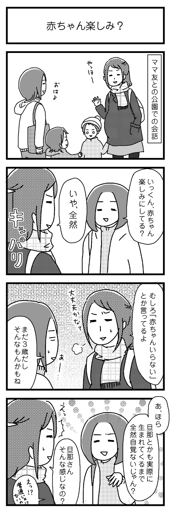 icchomae249_01