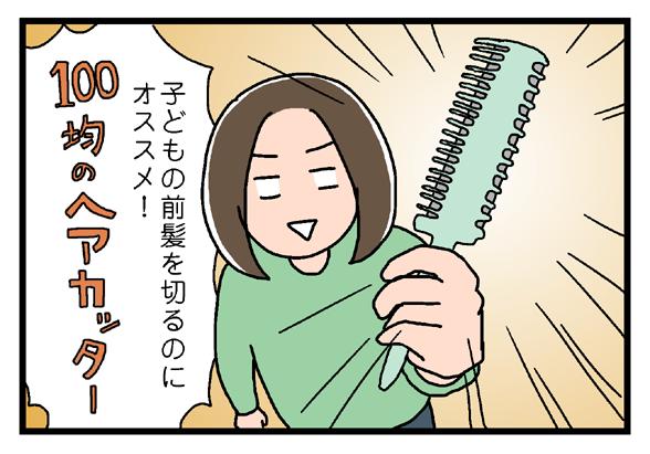 icchomae253_02