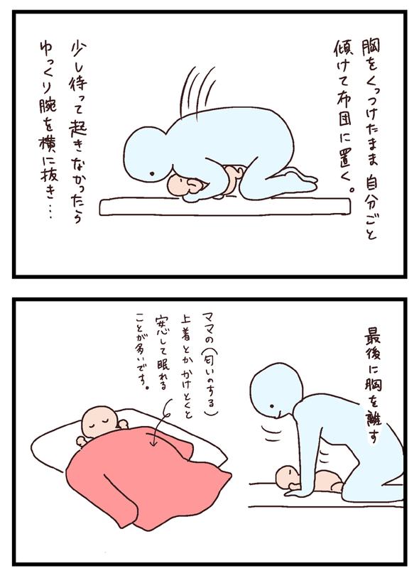 icchomae479_04