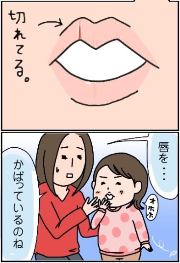 姉ちゃんは育児中-ぱっくり02