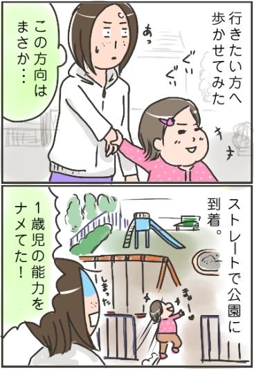 姉ちゃんは育児中-1歳児の能力02