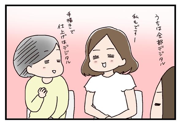 icchomae335_04