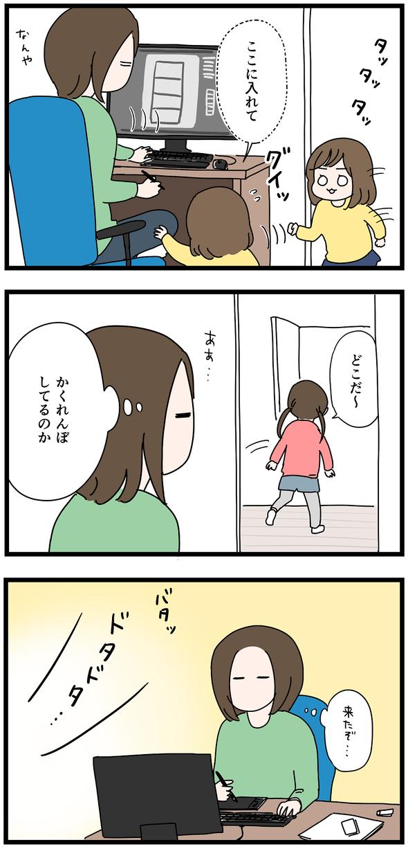 icchomae1004_01