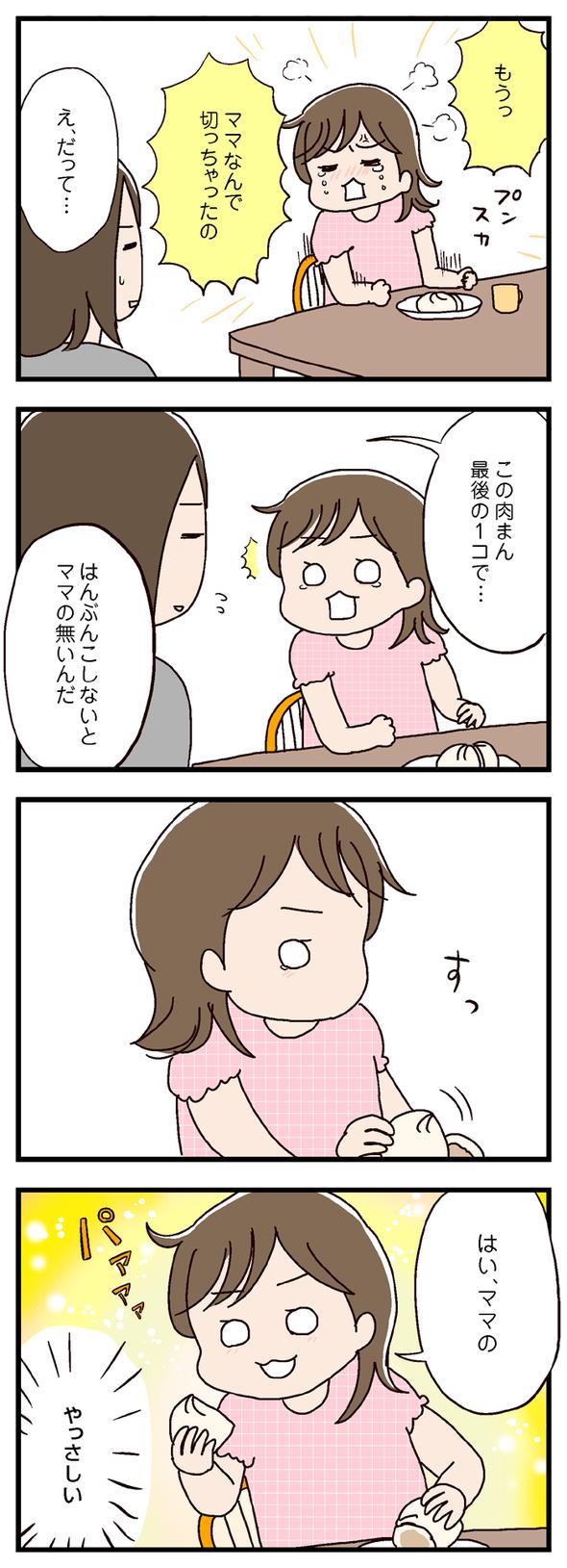 icchomae419_01