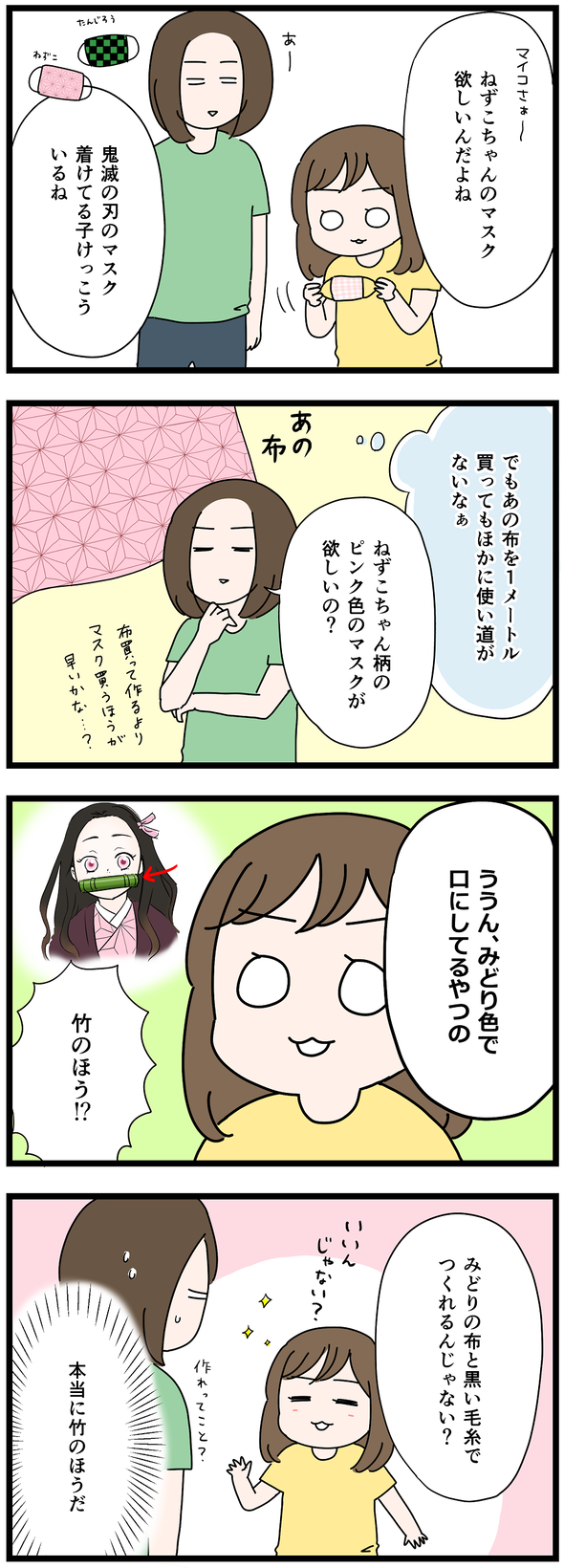icchomae1069_01
