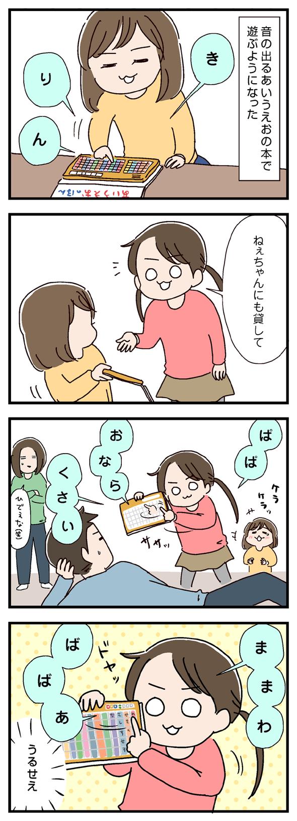 icchomae714