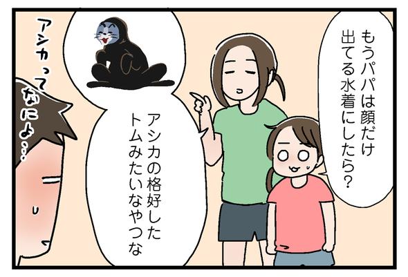 icchomae846_03