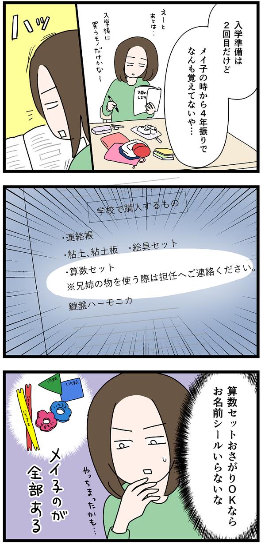 icchomae1210_02